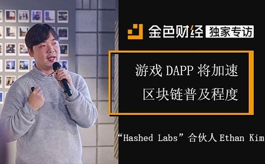 """Hashed Labs"" 合伙人Ethan Kim:游戏DAPP将加速区块链普及程度"
