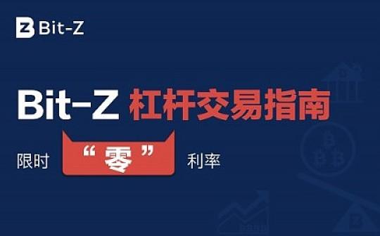Bit-Z杠杆交易操作指南