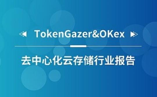 TokenGazer - OKex Research   去中心化云存储行业报告