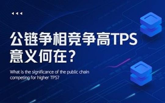 公链争相竞争高TPS  意义何在?