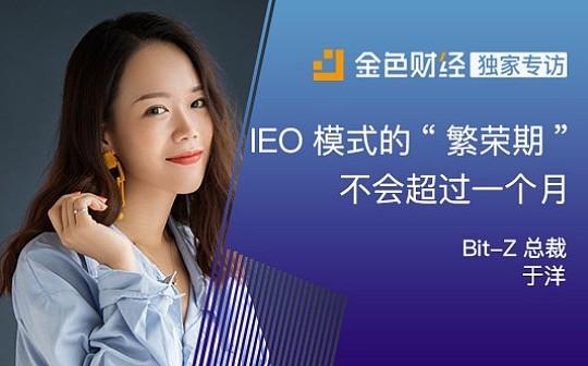 "Bit-Z总裁于洋:IEO模式的""繁荣期""不会超过一个月"