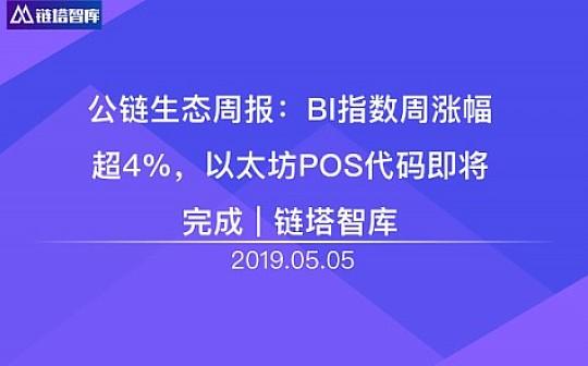 公链生态周报:BI指数周涨幅超4% 以太坊POS代码即将完成 | 链塔智库