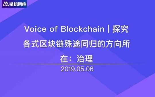 Voice of Blockchain | 探究各式区块链殊途同归的方向所在:治理