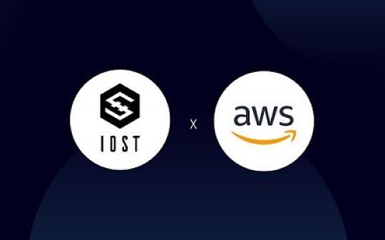 IOST X AWS | IOST正式登录亚马逊AWS