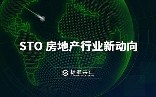 STO 房地产行业新动向|标准共识