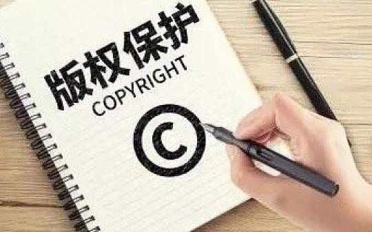 """新华网版权链来了 未来""""视觉中国""""式流氓将不复存在"""