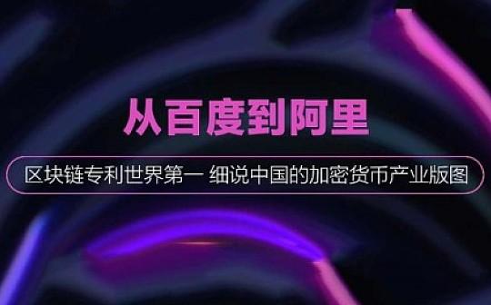 从百度到阿里 区块链专利世界第一 细说中国的加密货币产业版图