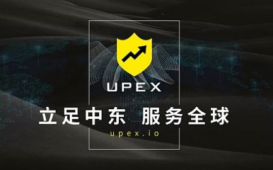 交易所进入跑马圈地时代 UPEX从中东地区脱颖而出