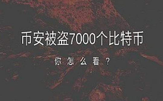 币安被盗7000个比特币事件 你怎么看?