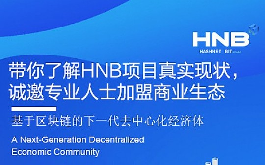 带你了解HNB项目真实现状,诚邀专业人士加盟商业生态