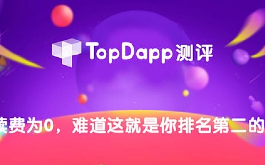 TopDapp测评:上庄手续费为0 难道这就是你排名第二的理由吗