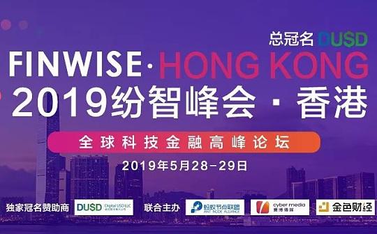 2019 纷智峰会于5月28日在香港开启 聚合ABCDI助力全球科技金融业大发展