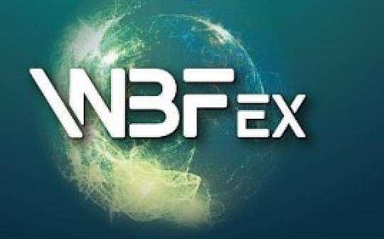 数字资产交易所3.0横空出世 WBFex一日斩获35万用户