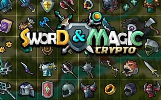 区块漫游者 | 加密之剑与魔法 物品介绍