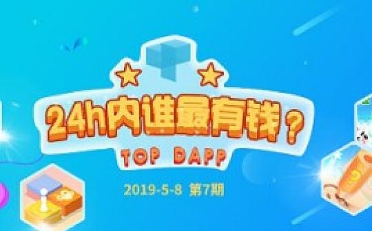 TopDapp排行榜:24h内谁最有钱?