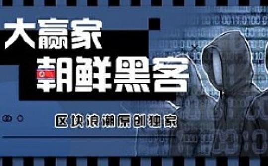 盗币 抢钱 威胁  这个朝鲜黑客组织一年赚走40个亿