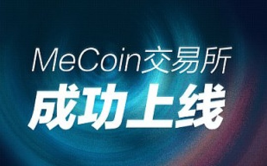 MeCoin交易所成功上线 平台币MCC也同步推出