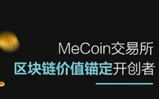 五环外增量助力 交易所新军MeCoin火线入场