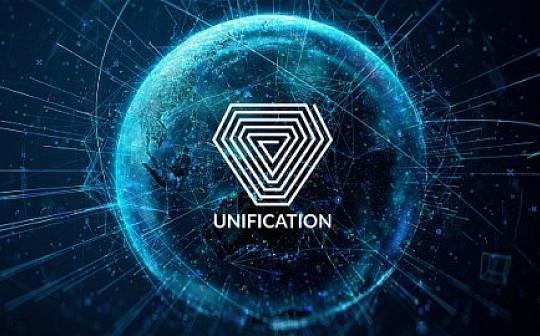 Unification上线测试网,免费支持开发者与系统交互