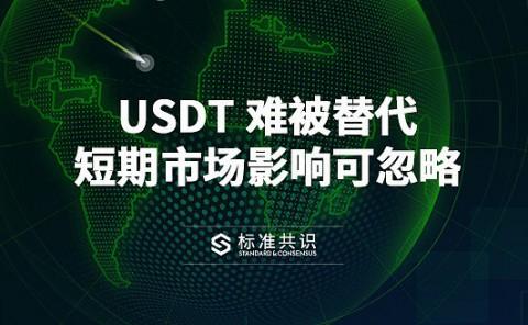 USDT 难被替代 短期市场影响可忽略|朕伍解密