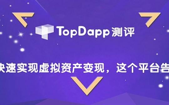 TopDapp测评:如何快速实现虚拟资产变现  这个平台告诉你