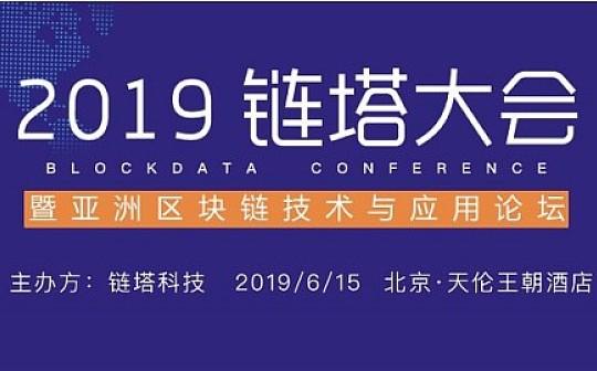 2019年链塔大会暨亚洲区块链技术论坛将于6月15日召开