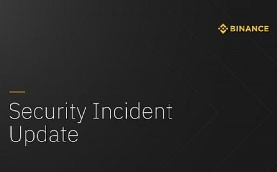币安安全事件最新进展丨 CZ:我们没有垂头丧气