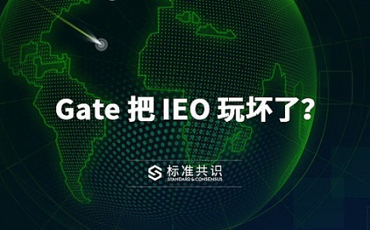 Gate 把 IEO 玩坏了?|标准共识