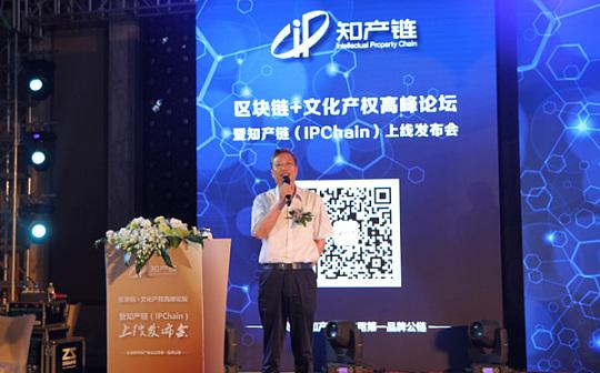 原浙江省文化厅副厅长赵和平:预祝知产链上线发布会圆满成功
