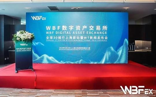 """WBFex全球30城行""上海首站告捷 全球宣发拉开帷幕"