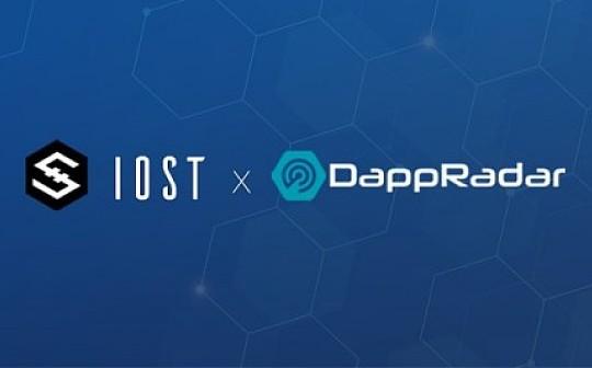 IOST入驻全球最大的DApp数据与分发平台DappRadar