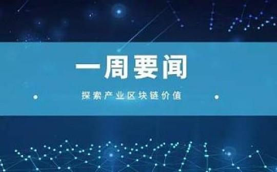产业区块链一周要闻5.05-5.10 | 可信区块链正式发布BaaS标准