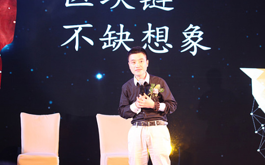 企业战略架构师、知产链投委员主席李俊:知产链将于2018年走向全球