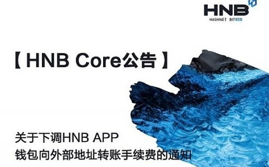 关于下调HNB APP钱包向外部地址转账手续费的通知