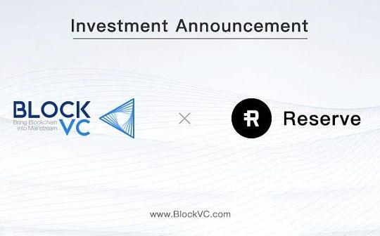 火币Prime第三个项目RSR全解析   BlockVC观察