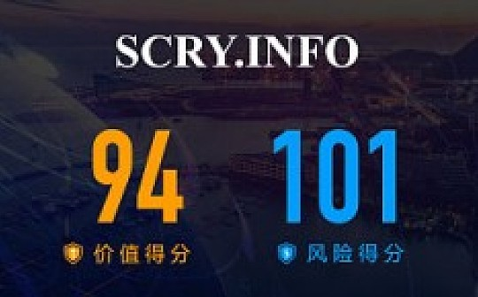 SCRY.INFO:基于真实数据的开源区块链协议   BiQuan Choice评级