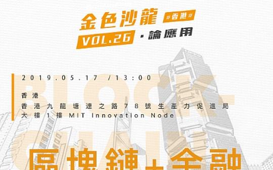 金色沙龙第26期香港站:区块链+金融——起源与未來