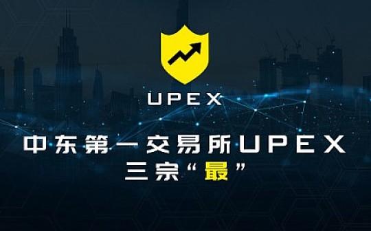 交易所之争  UPEX缘何成为中东最大交易所?