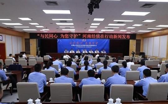 抓获8414人 河南警方针对虚拟货币等诈骗发布警告