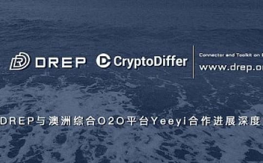 深度 | CryptoDiffer 报道DREP 与澳大利亚最大综合类O2O 平台Yeeyi 的合作进展
