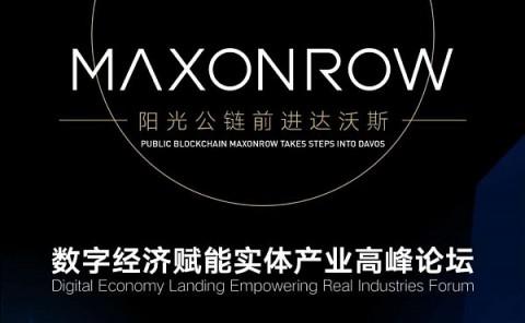 全球首个实名监管公链-阳光链MXW线下会议即将开启