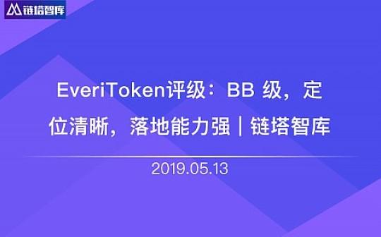 EveriToken评级:BB 级 定位清晰 落地能力强 | 链塔评级