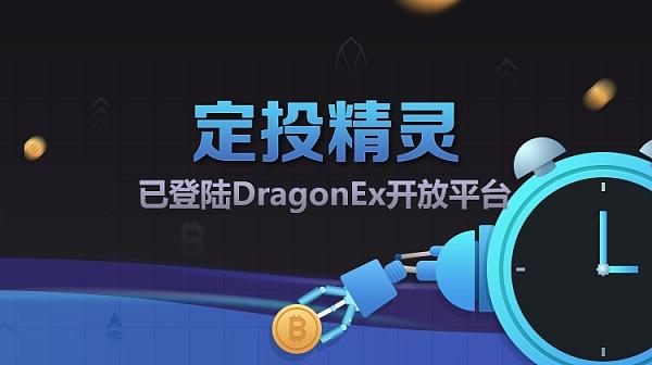 DragonEx 1.0上线定投精灵 市场不需涨到前期高点就能回本