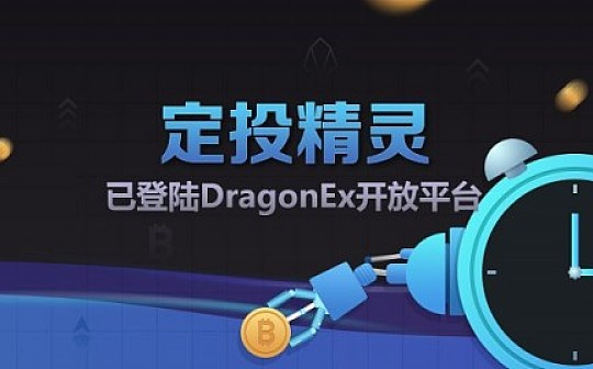 DragonEx龙网开放平台1.0接入首款应用 正式上线定投精灵