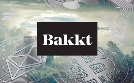 Bitfinex完成10亿美元融资 Bakkt七月测试比特币期货合约