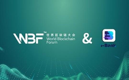 全球宣发先锋WBF与去中心化综合数字资管平台i-Bank达成战略合作