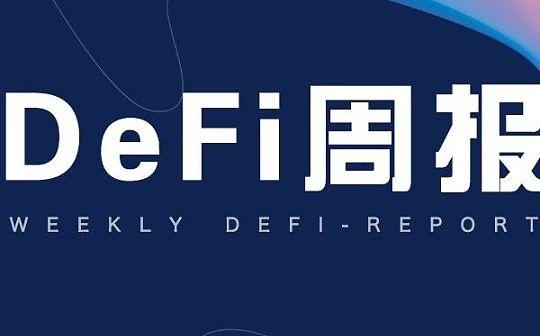 DeFi周报:MakerDAO竞争对手新增一员