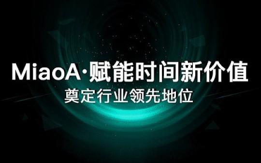 MiaoA数字时间的创新与应用为何极具商业前景?