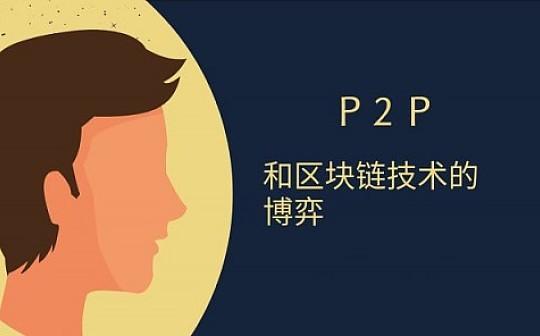 P2P和区块链技术的博弈
