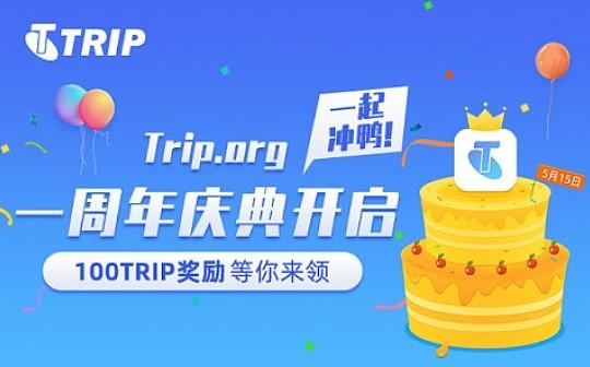 区块链旅行Trip.org一周年庆典狂欢 100 TRIP Token任性送